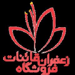 Saffron Momtaz ghaenat Company